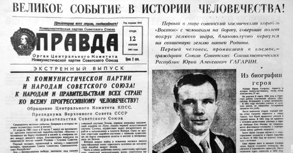 газета Правда