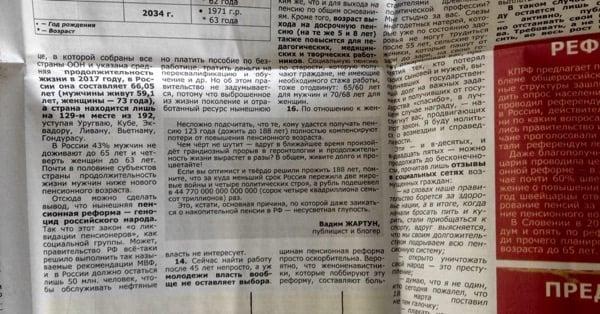 Газета Коммунист: статья