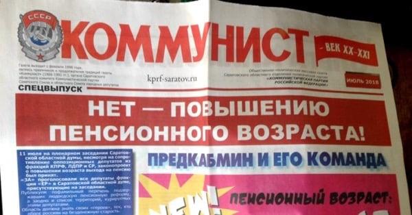Газета Коммунист: передовица