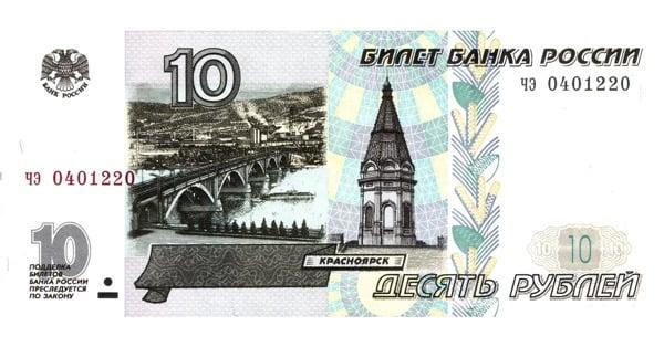 Красноярск - 10 рублей
