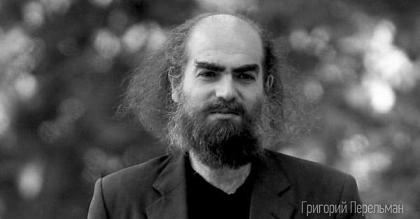 Григорий Перельман, математик
