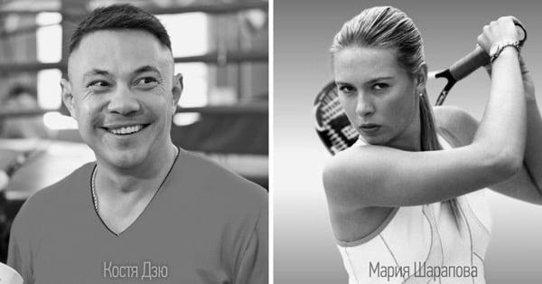 Мария Шарапова и Костя Дзю, спортсмены