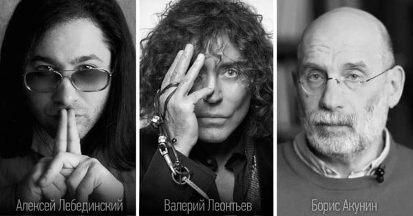Лебединский и Леонтьев, певцы. Акунин, писатель.