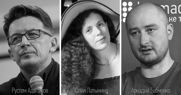 Рустем Адагамов (drugoi), Юлия Латынина, Аркадий Бабченко
