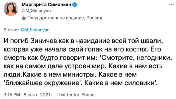 твит Симоньян